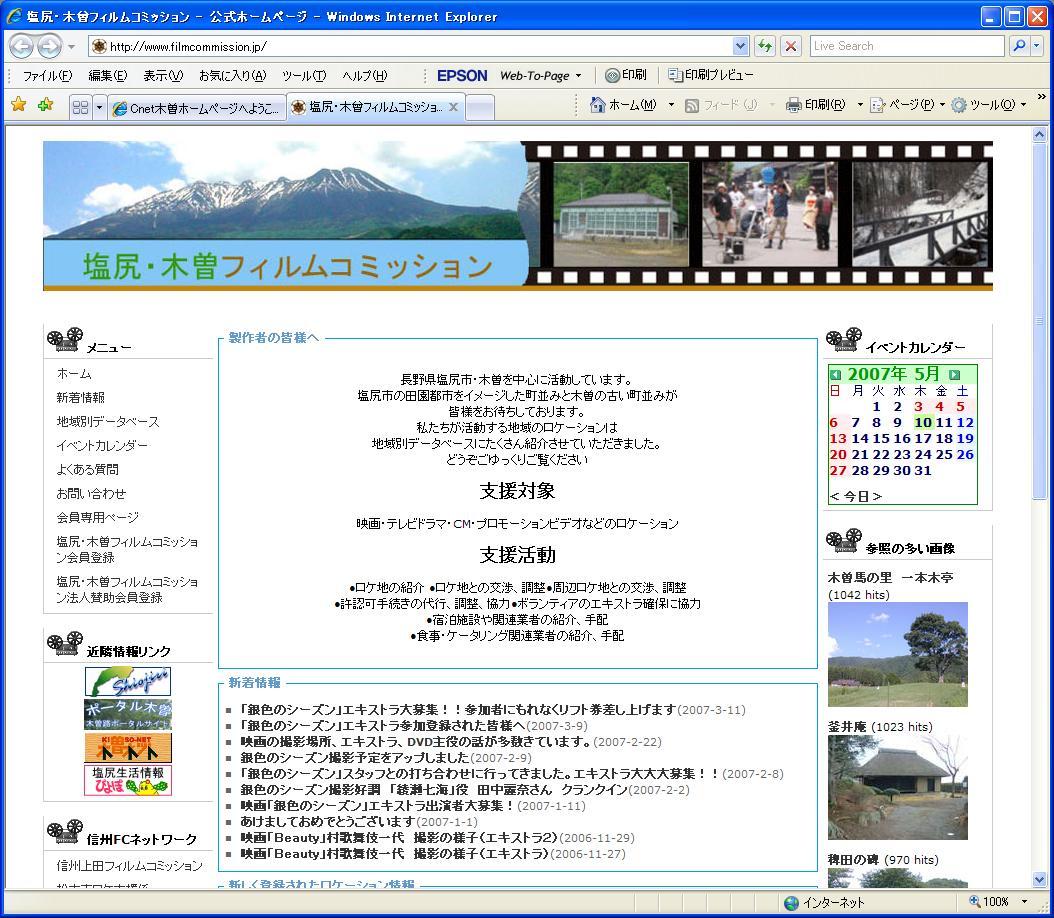 塩尻・木曽フィルムコミッション